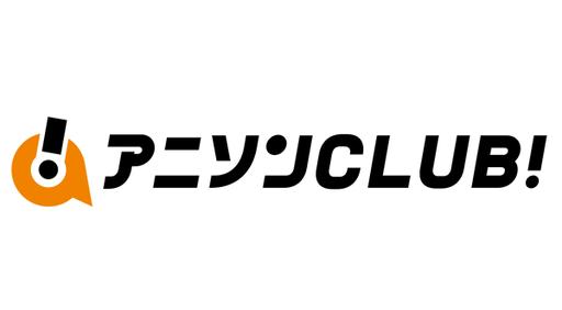 アニソンCLUB!