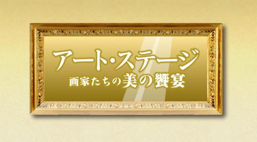 アート・ステージ〜画家たちの美の饗宴〜