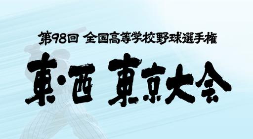 第98回全国高等学校野球選手権 東・西 東京大会