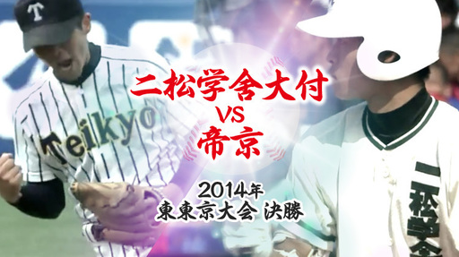 2014年 東・決勝|二松学舍大付 - 帝京
