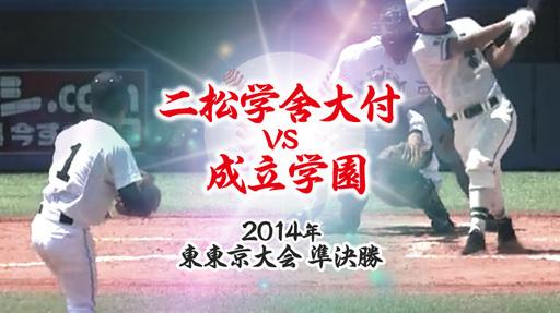 2014年 東・準決勝|二松学舍大付 - 成立学園