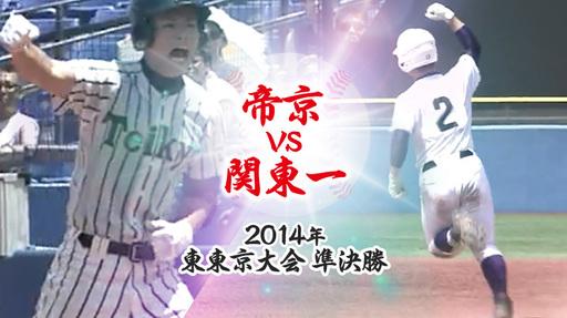 2014年 東・準決勝|帝京 - 関東一