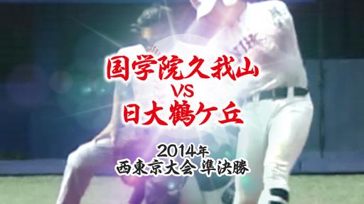 2014年 西・準決勝|国学院久我山 - 日大鶴ケ丘