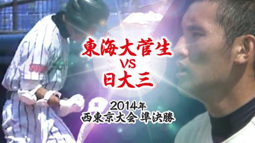 2014年 西・準決勝|東海大菅生 - 日大三