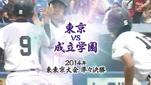2014年 東・準々決勝|東京 - 成立学園