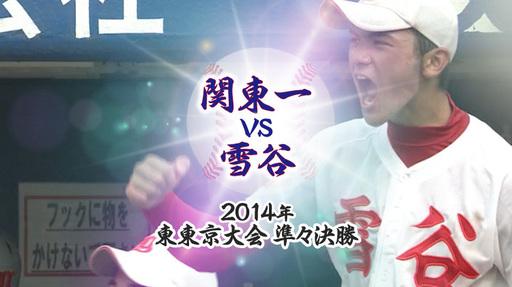 2014年 東・準々決勝|関東一 - 雪谷