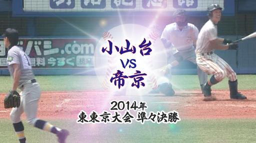 2014年 東・準々決勝|小山台 - 帝京