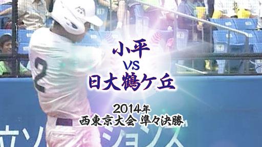 2014年 西・準々決勝|小平 - 日大鶴ケ丘