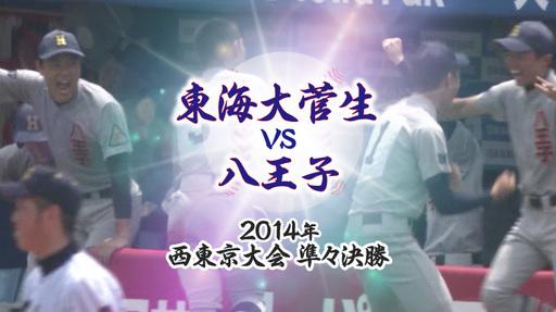 2014年 西・準々決勝|東海大菅生 - 八王子