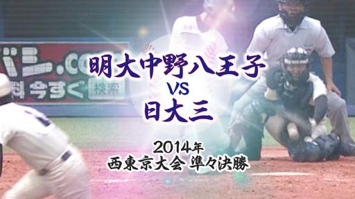 2014年 西・準々決勝|明大中野八王子 - 日大三