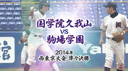 2014年 西・準々決勝|国学院久我山 - 駒場学園
