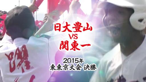 2015年 東・決勝|日大豊山 - 関東一