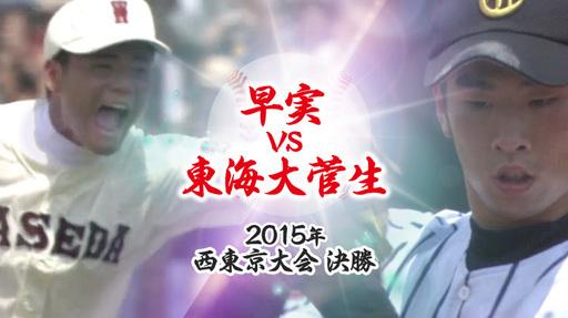 2015年 西・決勝|早実 - 東海大菅生