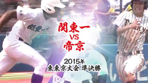 2015年 東・準決勝|関東一 - 帝京