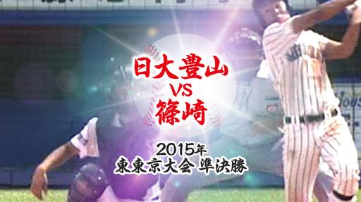 2015年 東・準決勝|日大豊山 - 篠崎