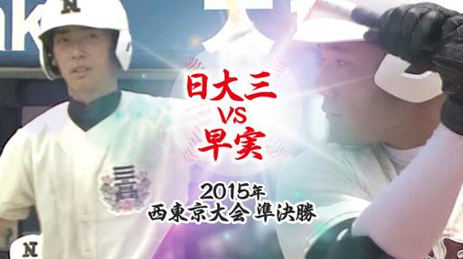 2015年 西・準決勝|日大三 - 早実