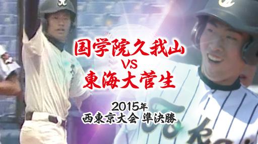 2015年 西・準決勝|国学院久我山 - 東海大菅生