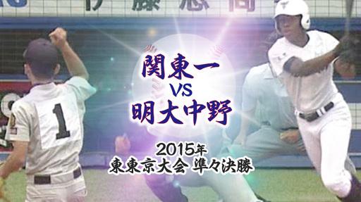 2015年 東・準々決勝|関東一 - 明大中野