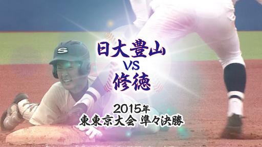2015年 東・準々決勝|日大豊山 - 修徳