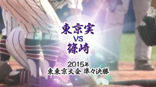 2015年 東・準々決勝|東京実 - 篠崎