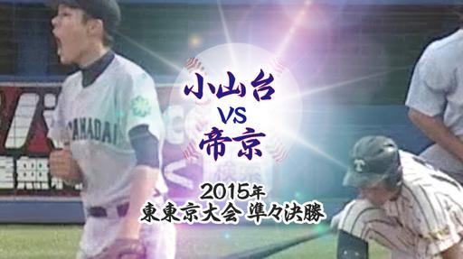 2015年 東・準々決勝|小山台 - 帝京