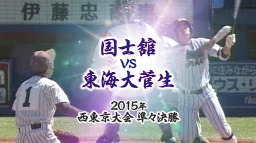 2015年 西・準々決勝|国士舘 - 東海大菅生