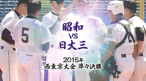 2015年 西・準々決勝|昭和 - 日大三
