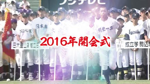 2016年開会式