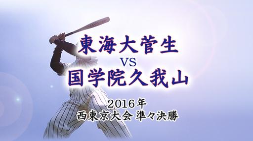 2016年 西・準々決勝|東海大菅生 - 国学院久我山