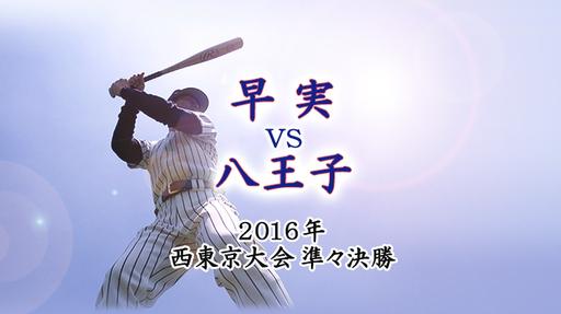 2016年 西・準々決勝|早実 - 八王子
