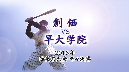 2016年 西・準々決勝|創価 - 早大学院
