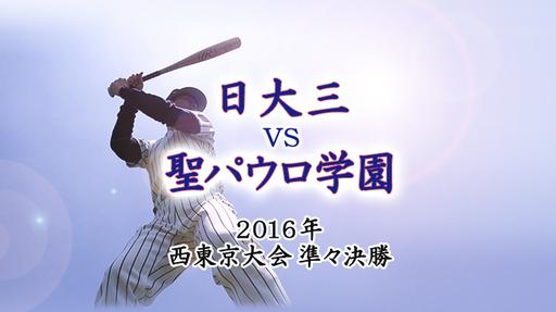 2016年 西・準々決勝|日大三 - 聖パウロ学園