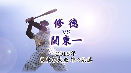 2016年 東・準々決勝|修徳 - 関東一