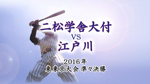 2016年 東・準々決勝|二松学舎大付 - 江戸川