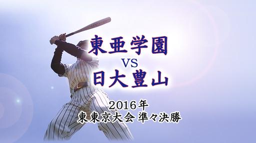 2016年 東・準々決勝|東亜学園 - 日大豊山