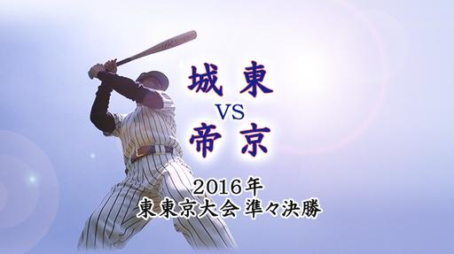 2016年 東・準々決勝|城東 - 帝京