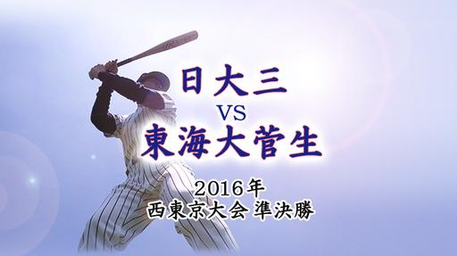 2016年 西・準決勝|日大三 - 東海大菅生
