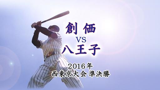 2016年 西・準決勝|創価 - 八王子