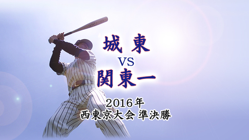 2016年 東・準決勝|城東 - 関東一