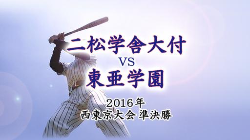 2016年 東・準決勝|二松学舎大付 - 東亜学園
