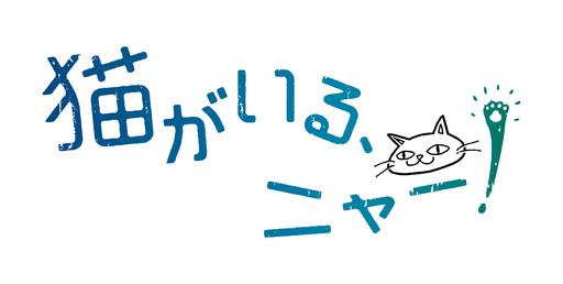 韓国ドラマ「猫がいる、ニャー!」