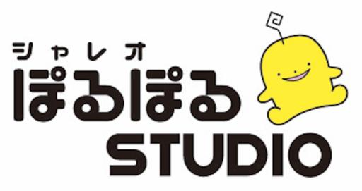 ぽるぽるSTUDIO