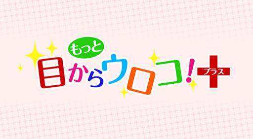 もっと目からウロコ!プラス 祝5周年勝手に謝恩セール超ド級お買い物スペシャル!!