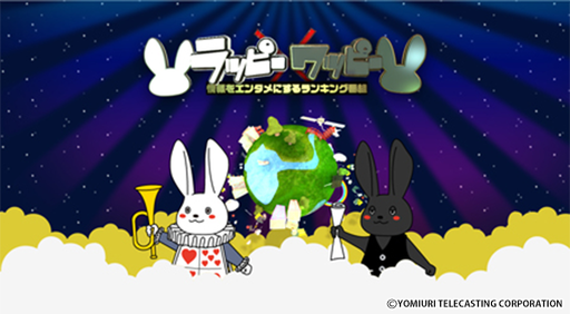 ラッピー×ワッピー #13#14〜情報をエンタメにするランキング番組〜