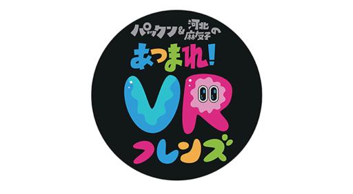 パックン&河北麻友子のあつまれ!VRフレンズ
