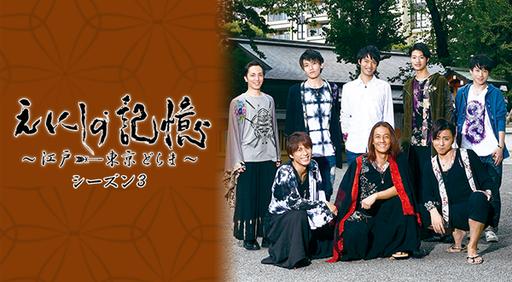 江戸→東京どらま えにしの記憶 シーズン3 ★新春の祝言ぎ〜喜多院の謎〜
