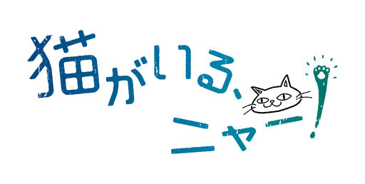 韓国ドラマ「猫がいる、ニャー!」 ★第91話〔字幕スーパー〕