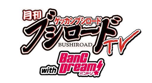 月刊ブシロードTV with BanG Dream!