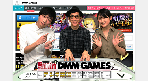 5min DMM GAMES 〜アンタ柴田のやり込み!〜