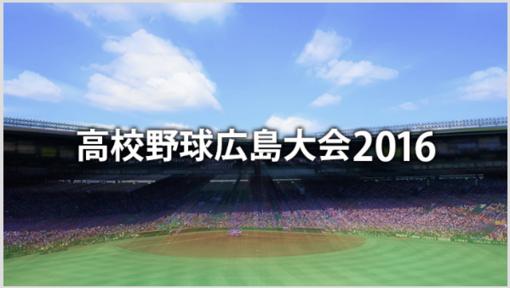 高校野球 広島大会 2016